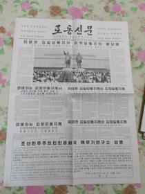 朝鲜报纸 로동신문 (2016年/9月10日)