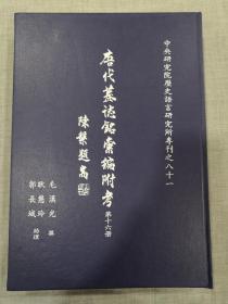 唐代墓志铭汇编附考( 第十六册)
