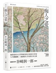 谷崎润一郎精品文集:痴人之爱