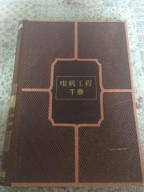 电机工程手册8、仪器仪表