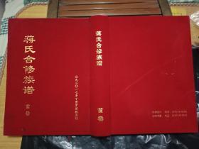 大16开精装--1500多页---湖南省安化---《蒋氏合修族谱》首卷和卷四---2册合售---内容好   具体见图