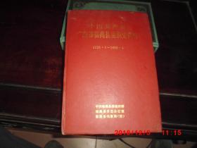《中国共产党广东省临高县组织史资料 》1926.4—1988.4