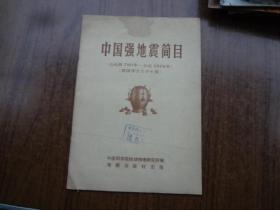 中国强地震简目(公元前780年——公元1976年)