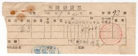 茶专题----50年代发票单据-----1951年海拉尔市, 复兴号