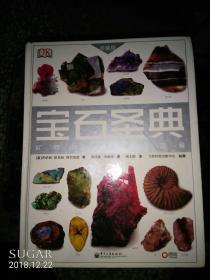 宝石圣典:矿物与岩石权威图鉴(珍藏版 全彩)