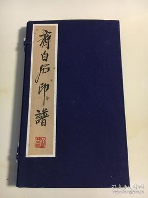 齐白石印谱 北京市文物商店手拓钤印50枚 编号本限定300部之193