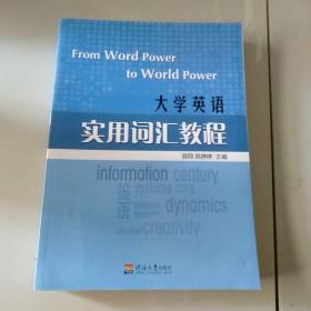 大学英语实用词汇教程