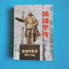 杨靖宇传【黑龙江人民出版社2004年二版一印】