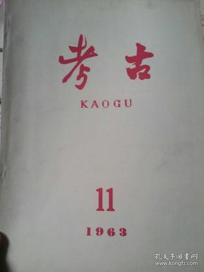 考古(1963年)1,2,3,5,6,7,8,9,10,11,