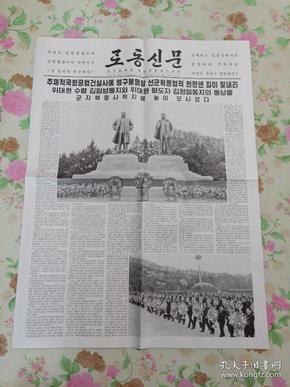 朝鲜报纸 로동신문 (2016年/4月13日)