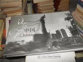 流动.中国(摄影集)签名本