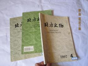 北方文物   1997年4