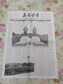 朝鲜报纸 로동신문 (2016年/10月6日)