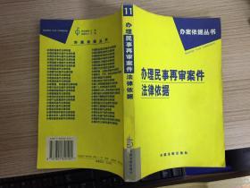 办理民事再审案件法律依据(办案依据丛书)