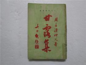 1958年初版 人生哲学丛书 甘露集