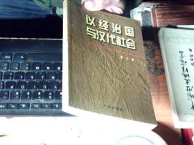 以经治国与汉代社会【作者签名本    高于九品    GG