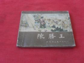 62年版西汉演义连环画---之二----《陈胜王》