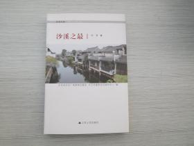 太仓文丛 沙溪之最(全新正版 1本)