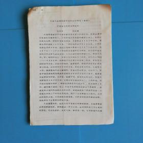 甘肃大地湾聚落形态的初步研究摘要【甘肃省文物考古研究所】