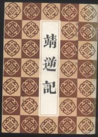靖逆记(清代历史资料丛刊)