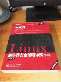 Linux 服务器安全策略详解(第2版)