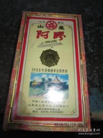 陈年阿胶专卖1  《山东福牌阿胶》500g, 上海医药总公司处理的过期产品,藏于楼上铁书柜中间抽屉