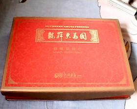 龙舞京华图  连体明信片