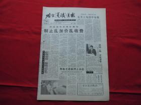 哈尔滨铁道报===原版老报纸===1993年5月15日===4版全。铁道报发出紧急通知===制止乱加价乱收费。票贩子将被押上法庭。安全之星【王广华】。纪念母亲节。