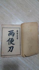 两便刀  清代法律古籍  宣统元年