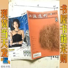 小说选刊    2003   8
