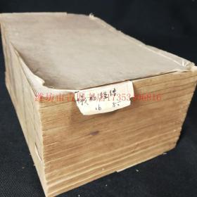 乾隆元年丹陽姜氏寅清樓刻本 《儀禮經傳內篇二十三卷外編五卷》刻印甚佳 極好的儀禮版本