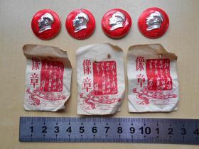 【毛主席像章,4枚】有林彪题词像章袋3个。直径2.5厘米