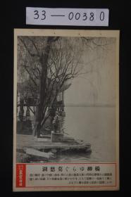 1560 东京日日 写真特报《南京莫愁湖》 大开写真纸 战时特写 尺寸:46.7*30.8cm