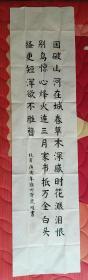 陕西省书法家协会会员知名书法家胥虎明书法:【书法报社流出参赛作品】