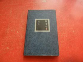 张爱玲集:  流言 (精装)1版1印