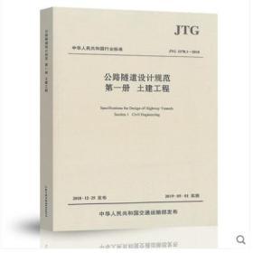 2019年新标准 JTG 3370.1-2018公路隧道设计规范 第一册 土建工程