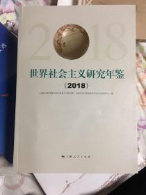 世界社会主义研究年鉴(2018