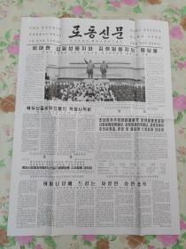 朝鲜报纸 로동신문 (2016年/8月26日)