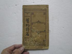 民国线装本《旧约诗篇 文理》全一册 注:该书封面及后两页有少量轻微虫咬小洞,轻微伤及文字