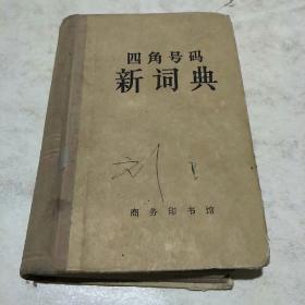 四角号码新词典(第7次修订本)