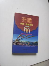 西藏改变一生的旅行