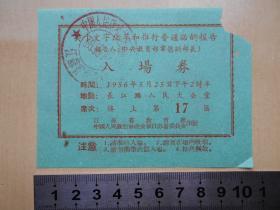 1956年【关于文字改革和推行普通话的报告(韦悫),入场券】南京门票