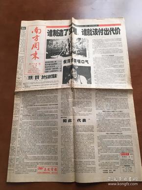 南方周末报1995.08.04第599期 共16版 纪念反法西斯战争胜利50(事件系列之四) 倪萍想要踹口气 许之友之谜