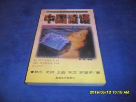 中国话语  二十世纪最新名作家小说精选(A)