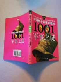 中国孩子最想知道的1001个军事之谜 【实物拍图】