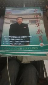 中国高等教育2013年2.3.4.5.7.8.9.10.11.12.15.16.17.1819.20.21.22.23.24