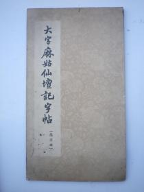 大字麻姑仙坛记字帖