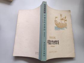 中国古代史常识  明清部分