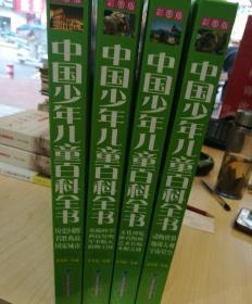 中国少年儿童百科全书《全四册》新版彩图版,福建少年儿童出版社