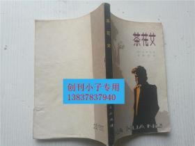 茶花女(法)小仲马 著 夏康农 译   贵州人民出版社 32开